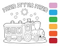 PAINT YOUR OWN - MITZVAH TRAIN (6 PACK)