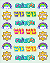 Motivational Die-Cut Yiddish Stickers